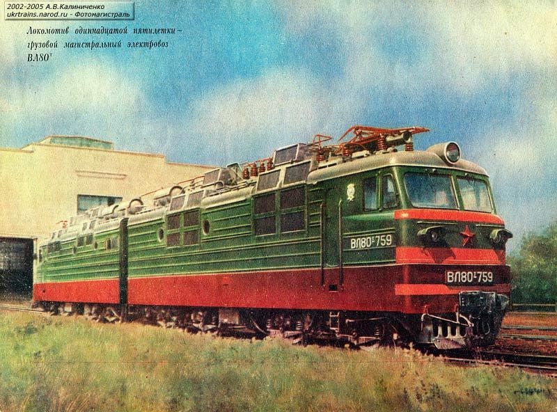 Адрес: СССР.  Магистральный грузовой электровоз ВЛ80т-759.  FuM@NchU.  Сообщений.