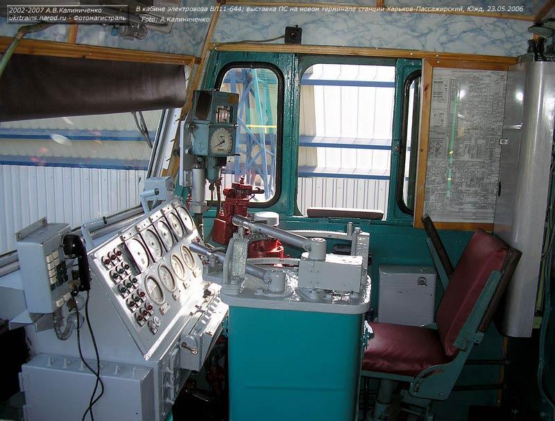 электровоза ВЛ11.8-644;